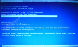 Проверка оперативной памяти в Windows 10