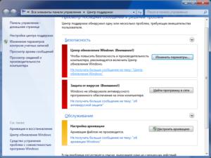 Отключение обновлений на Windows 7