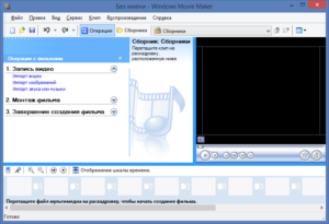 Windows Movie Maker  2.6.4038.0