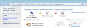Решение проблемы с неопознанной сетью без доступа к интернету в Windows 7