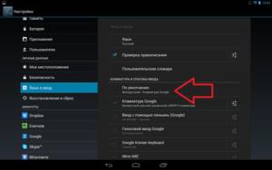 Убираем виброотклик клавиатуры на Android