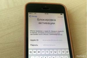Как снять блокировку активации на iPhone