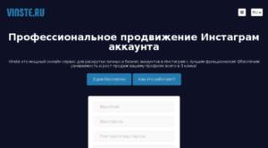 Обзор онлайн-сервиса Vinste.ru