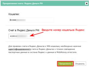 Как узнать информацию о своем кошельке в Яндекс Деньгах