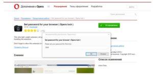 2 способа установить пароль на браузер Opera