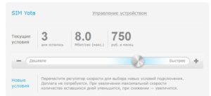 Увеличение скорости интернета на модеме Yota