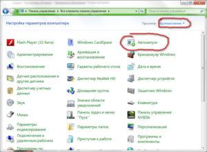 Настраиваем параметры автозапуска программ в Windows 7