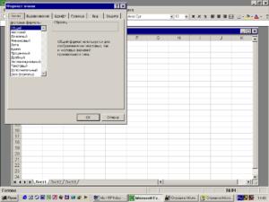 Изменение формата ячеек в Excel