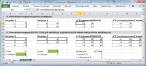 Применение функции МУМНОЖ в Microsoft Excel
