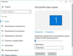 Изменение масштаба экрана на компьютере