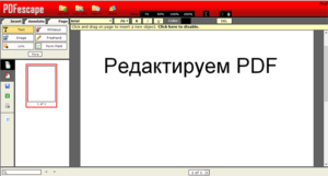 Редактируем текст в ПДФ файле