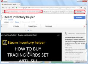 Steam Inventory Helper для Opera: мастер реализации игровых аксессуаров
