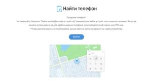 Ищем потерянный телефон