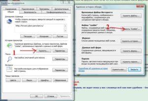 Настраиваем свойства обозревателя в Windows 7
