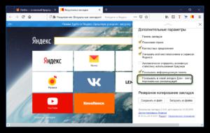 Варианты ускорения запуска Яндекс.Браузера