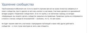 Как очистить ответы ВКонтакте