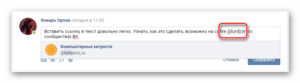 Вставляем ссылку в текст ВКонтакте
