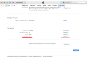 Как отменить подписки в iTunes