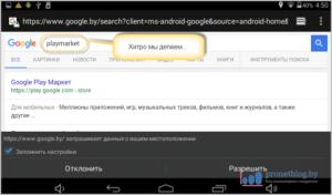 Установка Google Play Market в Android-устройство