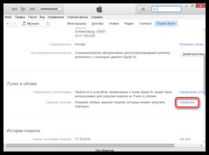Как скачать музыку из iTunes на компьютер