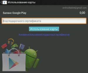 Как пользоваться Google Play Маркетом