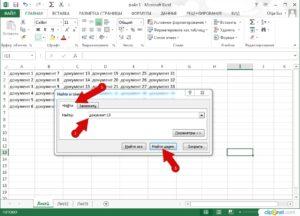 Поиск в программе Microsoft Excel
