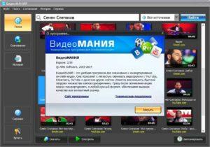 Популярные программы для скачивания видео с любых сайтов