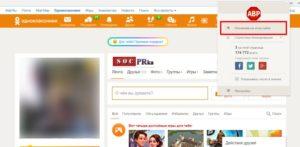 Почему не открываются «Сообщения» в Одноклассниках