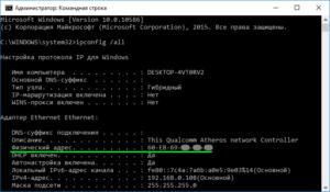 Как посмотреть MAC-адрес компьютера на Windows 7
