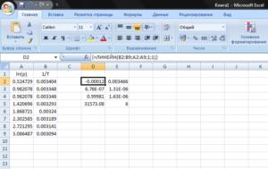 Вычисление разницы в Microsoft Excel
