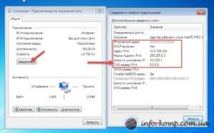 Как узнать IP-адрес своего компьютера