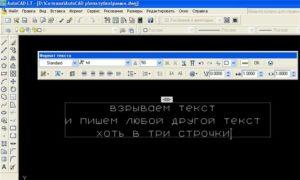 Как добавить текст в AutoCAD