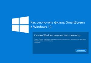 Отключаем фильтр SmartScreen в Windows