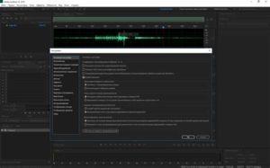 Adobe Audition CC 2018 11.1.0