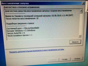 Устранение проблем с запуском Mafia III на компьютере с Windows 7