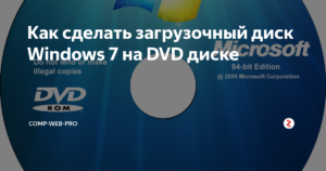 Создание загрузочного диска с Windows 7