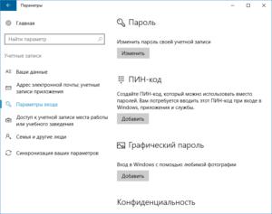 Установка пароля на Windows 10