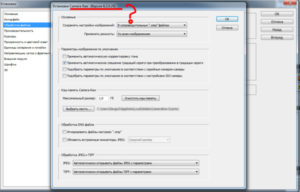 Открытие файлов в формате DNG