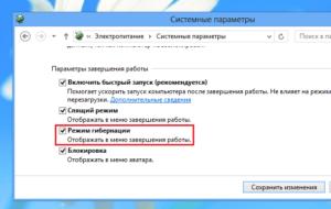 Включение гибернации в Windows 7