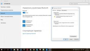 Настройка Bluetooth на ноутбуке с Windows 7