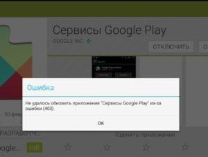 Устранение ошибки с кодом 403 в Play Маркете