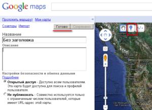 Google Мои Карты