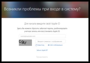 Как восстановить пароль от Apple ID в iTunes
