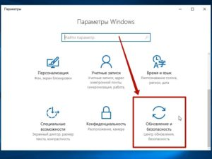 Способы отключения поиска в Windows 10