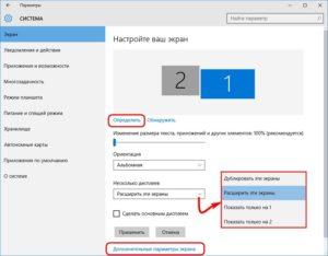 Подключение и настройка двух мониторов в Windows 10