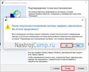 Откат к точке восстановления в Windows 10