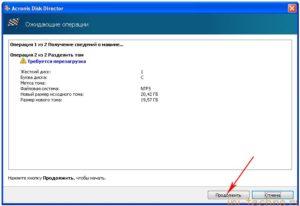 Установка Windows 7 поверх Windows 7