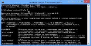 Использование и восстановление проверки целостности системных файлов в Windows 10