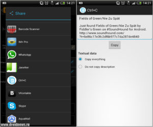 Очищаем буфер обмена на Android