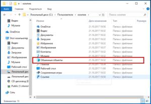 Снимаем c папки защиту от записи в Windows 10